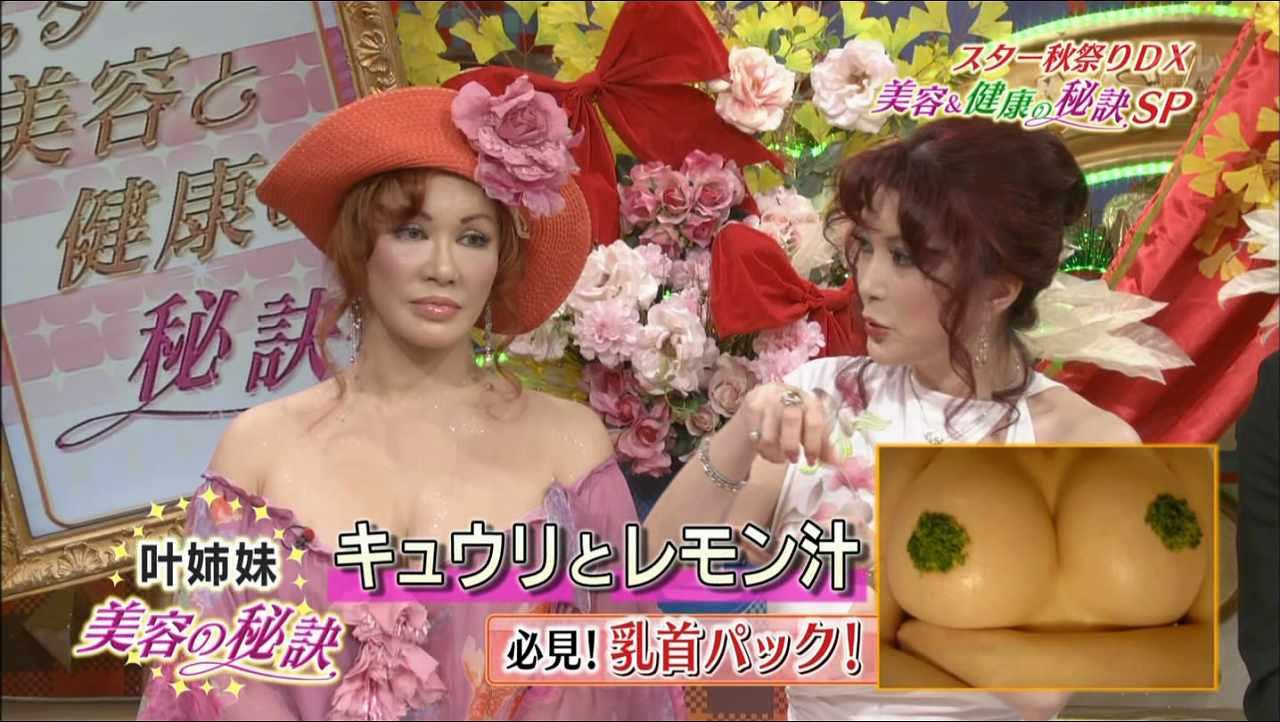 ダウンタウンDVで乳首パック中のおっぱいを披露した叶姉妹(叶恭子と叶美香)