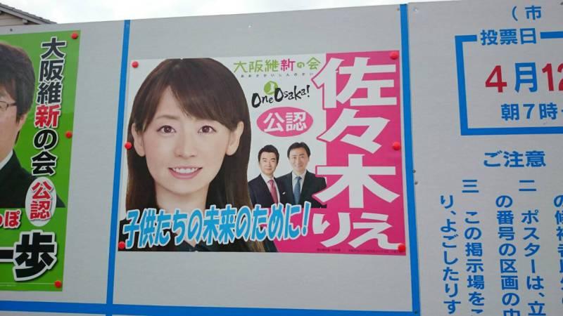 大阪市議選に立候補した元グラドルの佐々木りえ