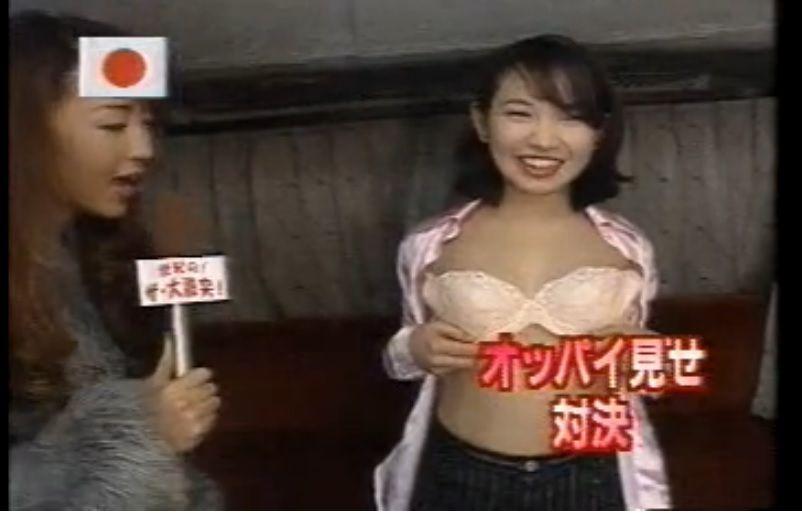 飯島愛が出演している「トゥナイトクラブ」でおっぱい見せ対決