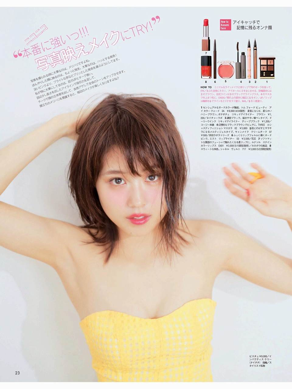 雑誌「ar」5月号の有村架純