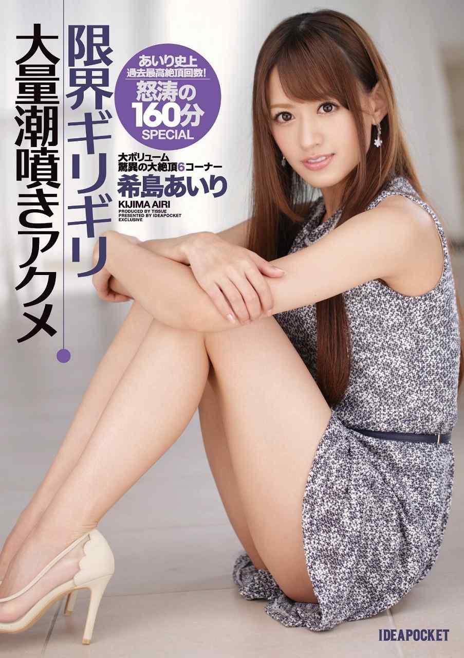 元恵比寿マスカッツのAV女優、希島あいり