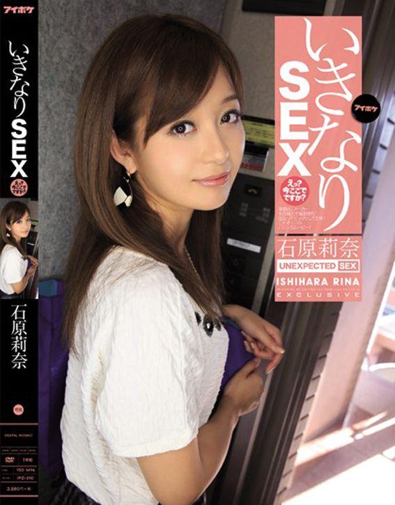 石原莉奈のAV「いきなりSEX」のパッケージ写真(アイポケ)