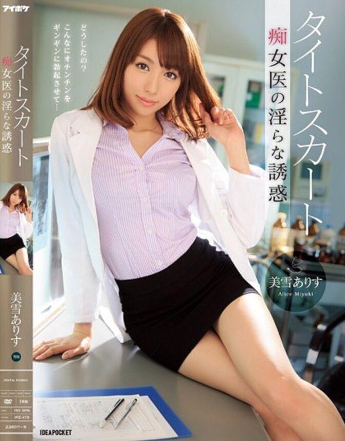 美雪ありすのAV「タイトスカート」のパッケージ写真(アイポケ)