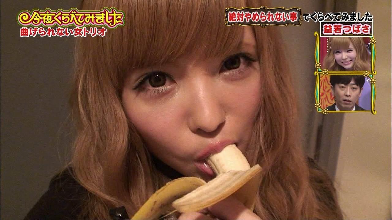 「今夜くらべてみました」でバナナを食べる益若つばさのフェラ顔