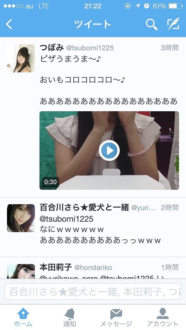 AV女優・つぼみのツイートと百合川さらの反応