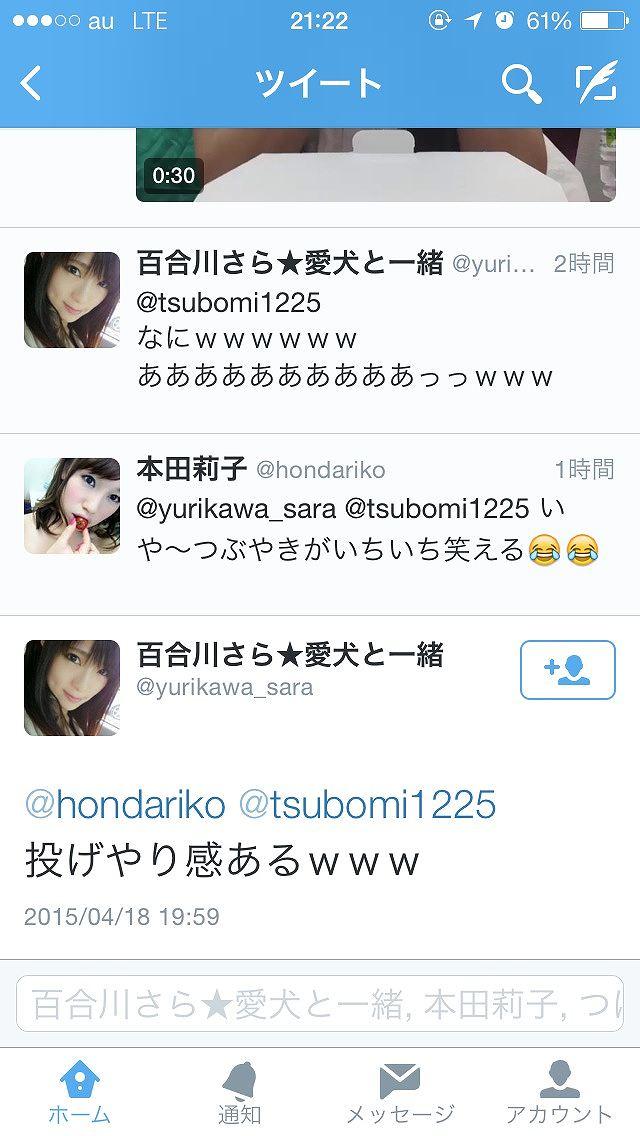 AV女優・つぼみのツイートに対する百合川さらと本田莉子の反応