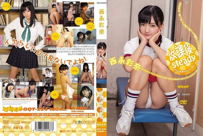 西永彩奈の19枚目のDVD「放課後steady」パッケージ写真