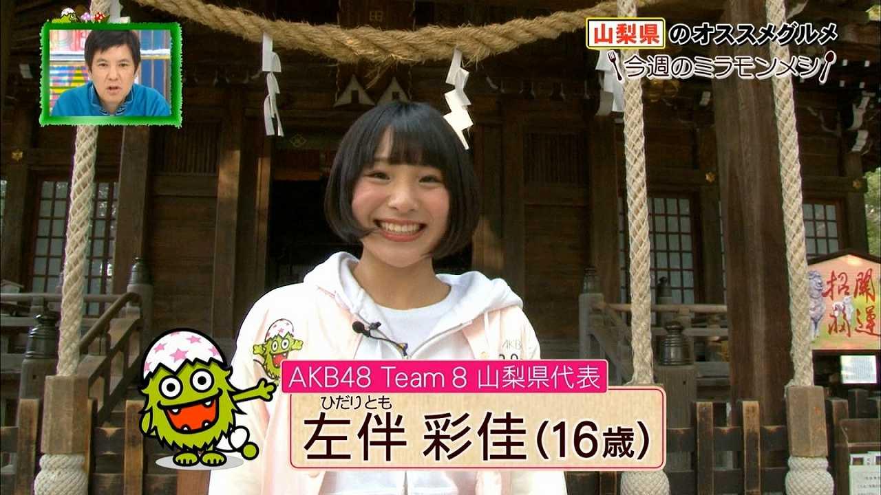 フジテレビ「ミライモンスター」に出演したAKB48の左伴彩佳