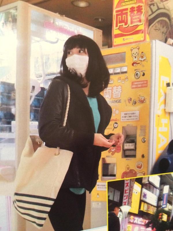 フライデー(FRIDAY)が撮ったプライベートの腐女子・志田未来