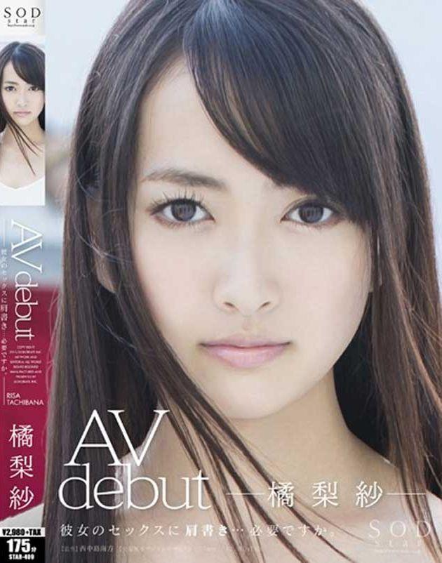 元AKB48のAV女優・橘梨紗(高松恵理)のデビュー作パッケージ写真