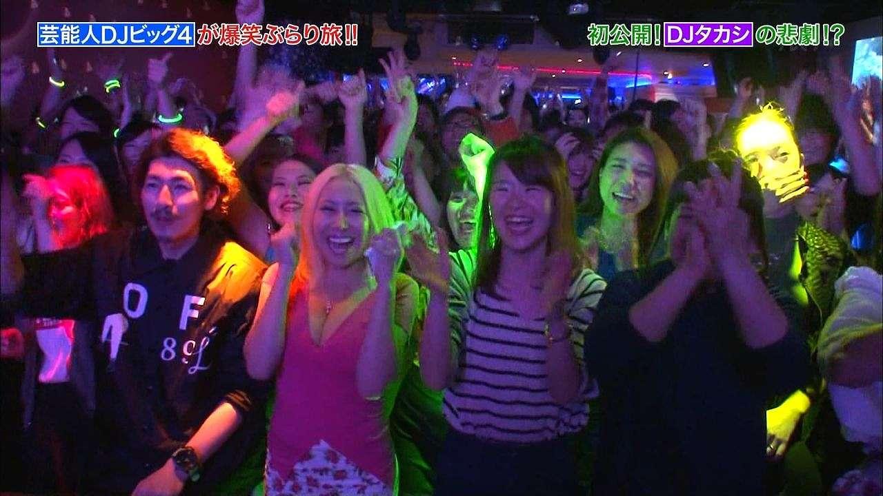 「めちゃイケ」芸能人DJビック4が爆笑ぶらり旅でクラブにいた巨乳の女