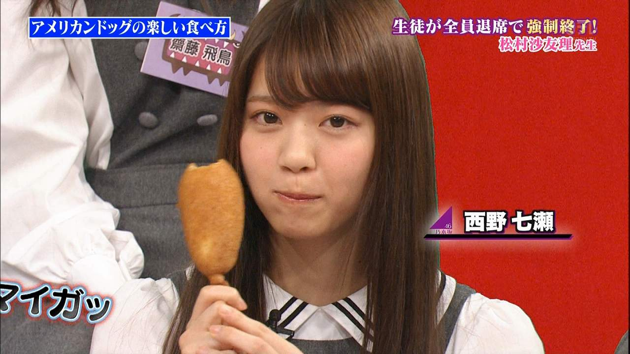 「NOGIBINGO!4」でアメリカンドッグの食べ方講座をする乃木坂46の西野七瀬