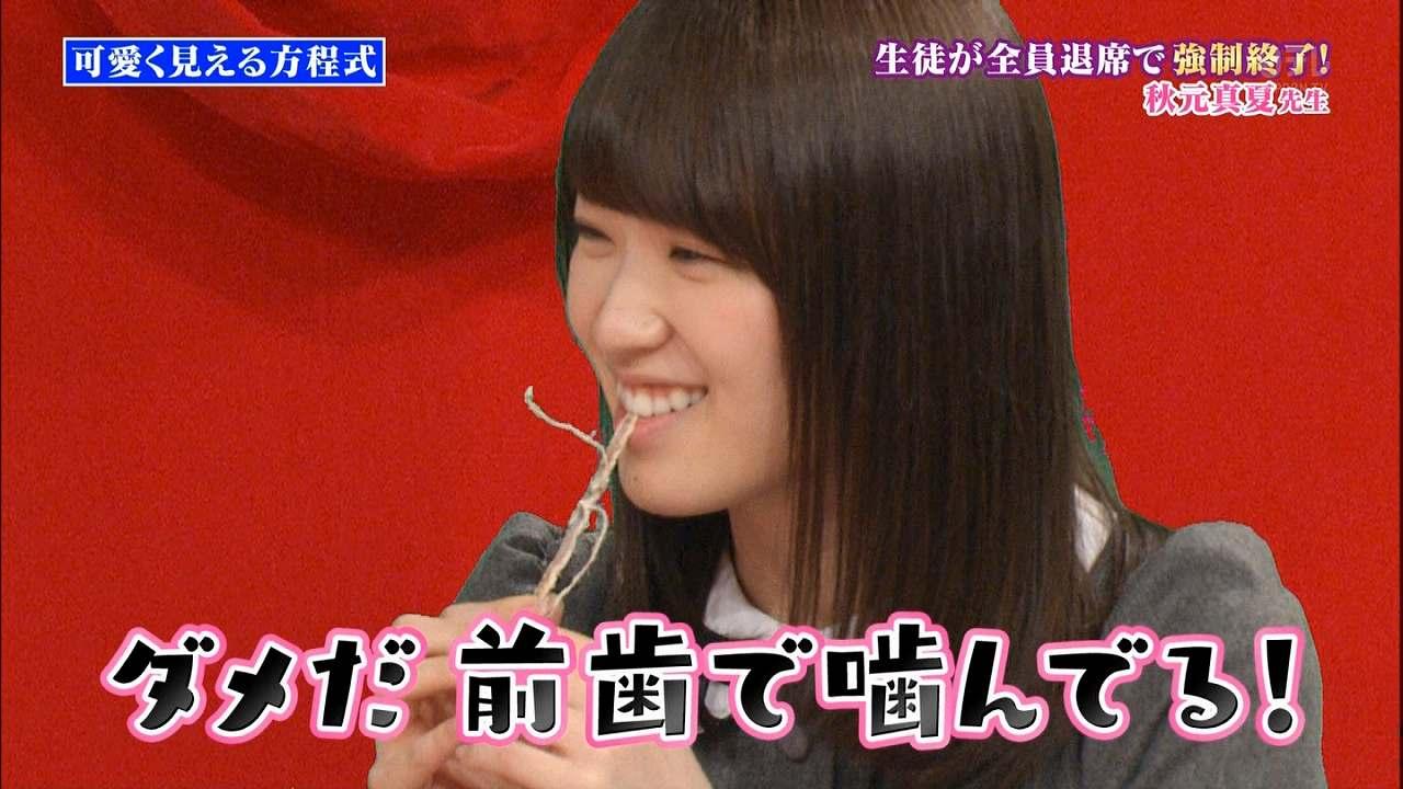 「NOGIBINGO!4」で裂きイカの食べ方講座をする乃木坂46・秋元真夏
