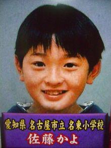 佐藤かよの小学校卒アル画像