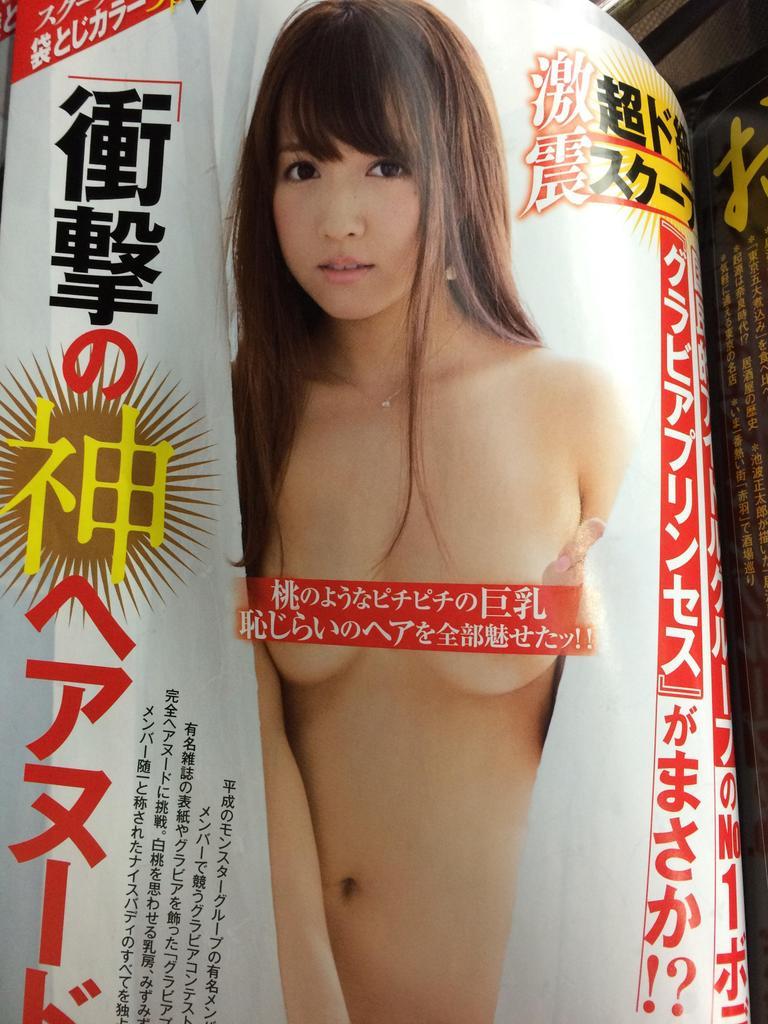 衝撃ヘアーヌード写真 フライデー5/15・22号、衝撃の神ヘアヌード-国民的アイドル