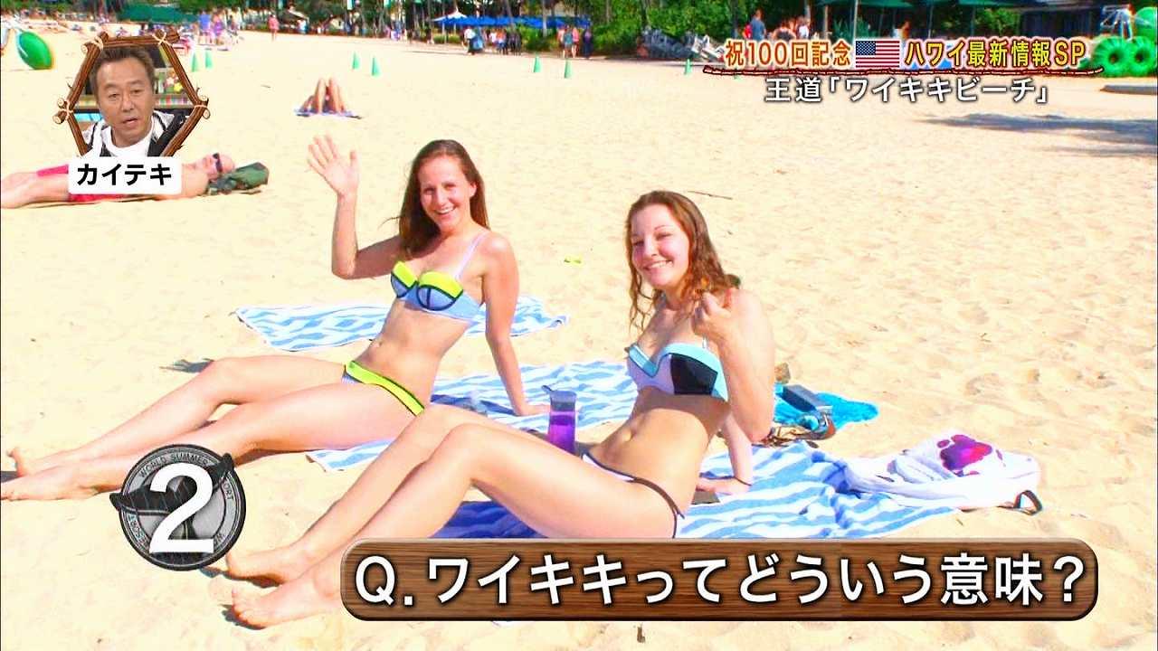 TBS「世界さまぁ~リゾート」ハワイ最新情報スペシャル、ビキニ姿の外人
