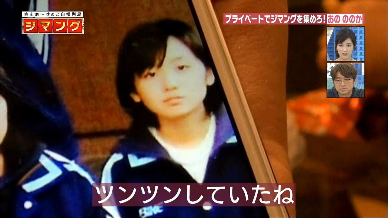「さまぁ~ずのご自慢列島ジマング」で披露した中学生時代のおのののかの写真