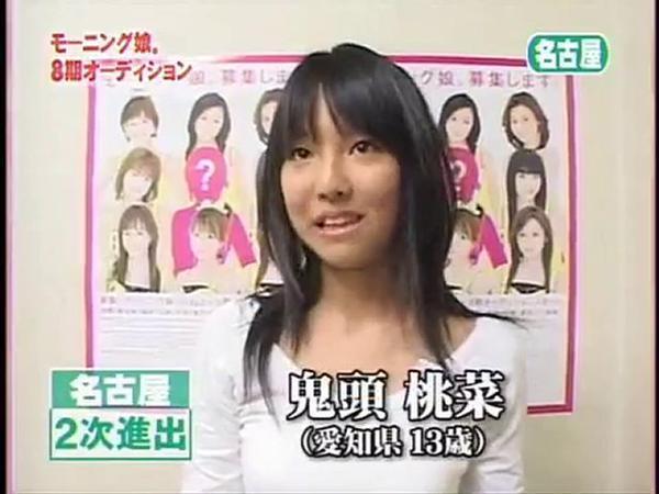元SKE48・鬼頭桃菜(三上悠亜)のオーディションお宝画像