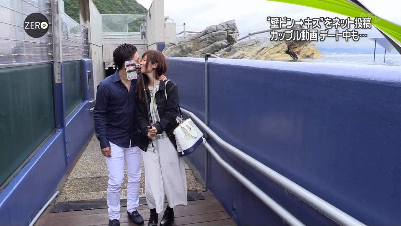 日テレ「NEWS ZERO」でキス動画を投稿するカップル