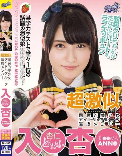 AKB48・入山杏奈の激似AV「超激似 入○杏○」パッケージ写真