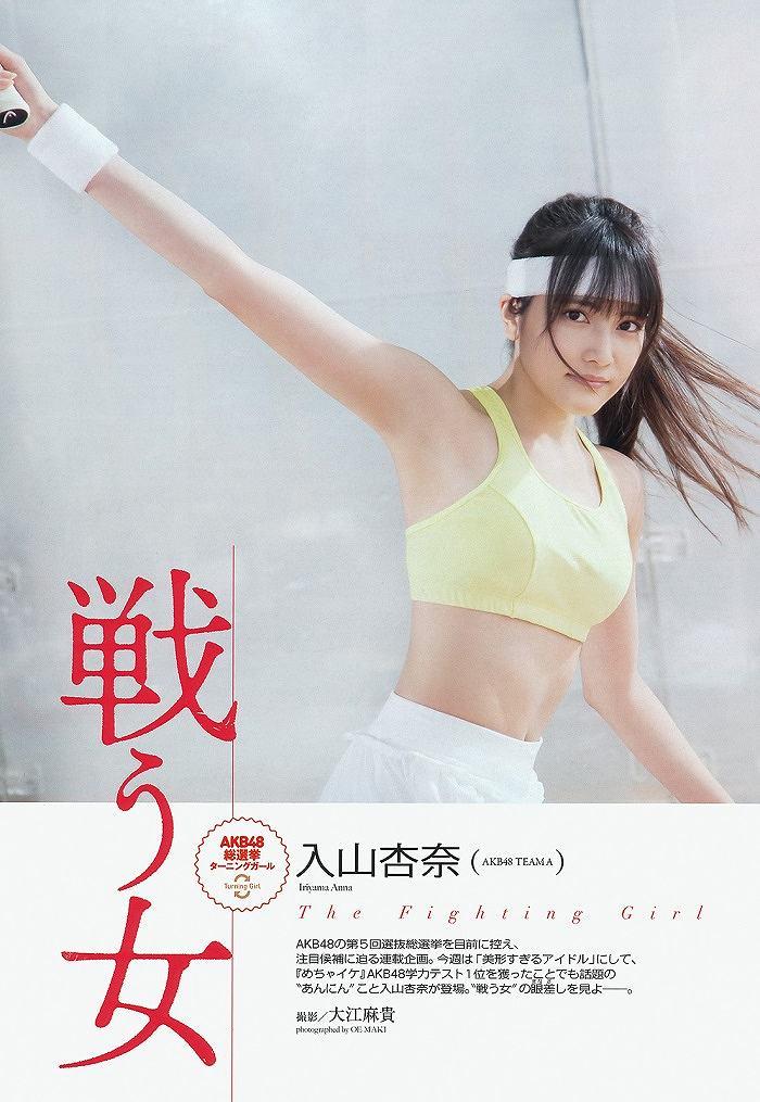 週刊プレイボーイ、AKB48・入山杏奈の「戦う女」グラビア