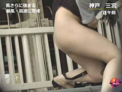 テレビの台風中継で映ったノーパンの女