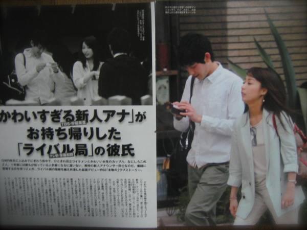 「FLASH」が撮ったTBSの宇垣美里アナとテレビ朝日の草薙和輝アナのデート画像