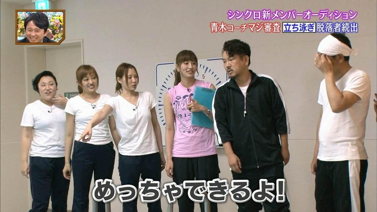 「おーい!ひろいき村」でシンクロ新メンバーのオーディションをする菊地亜美