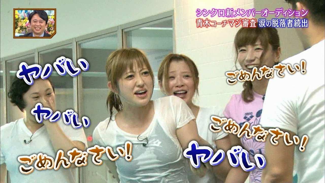 「おーい!ひろいき村」でプールに落ちた菊地亜美のずぶ濡れお尻