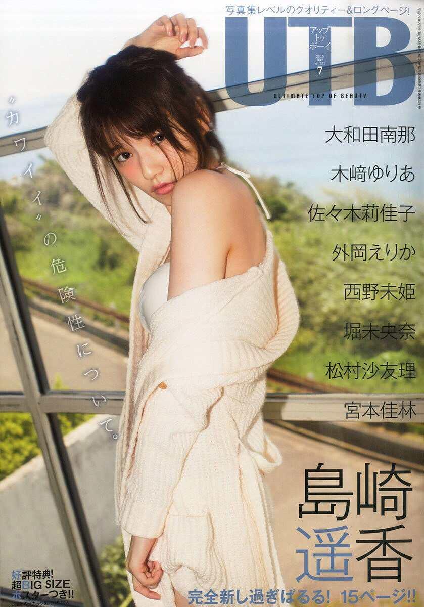 「UTB(アップトゥボーイ)」vol.231表紙の島崎遥香