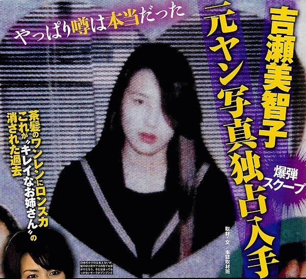 ヤンキー時代の吉瀬美智子