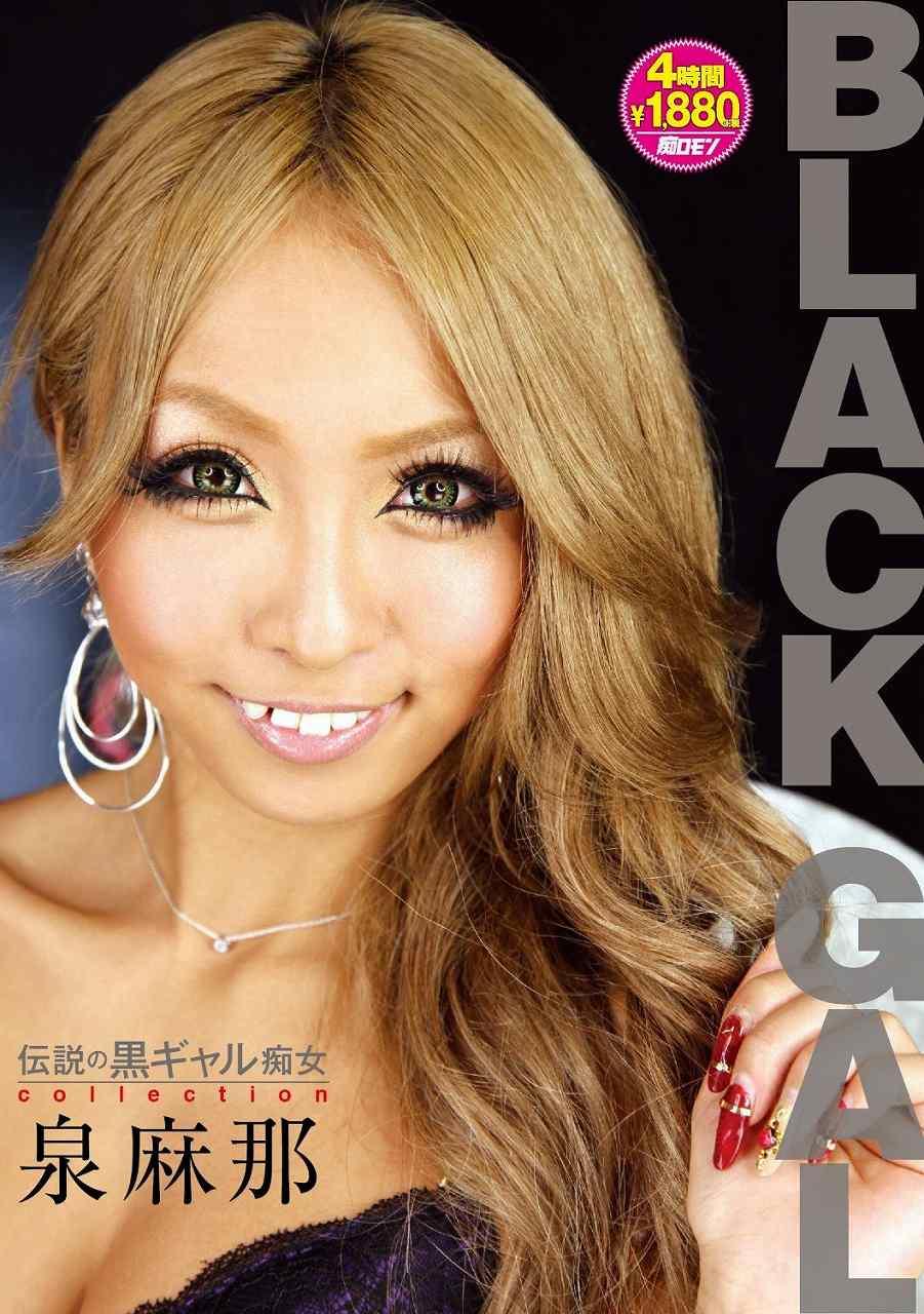 泉麻那のAV「BLACK GAL」パッケージ写真