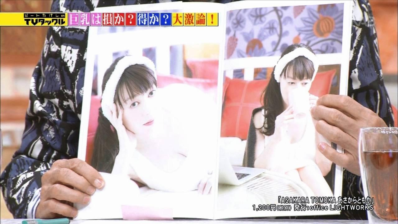 「TVタックル」に出演した元NHK沖縄の女子アナ、竹中知華
