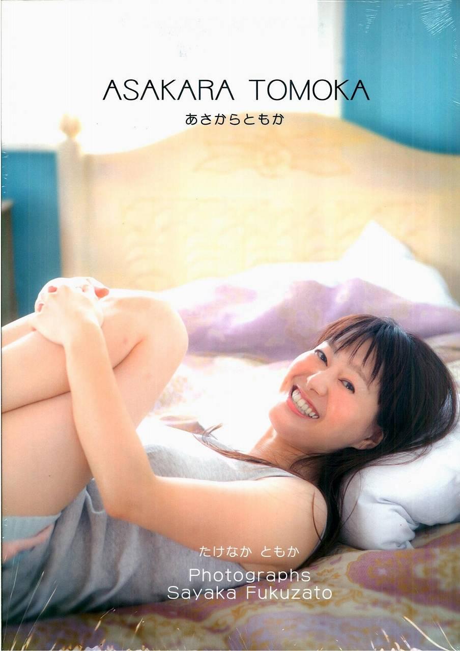 竹中知華の写真集「ASAKARA TOMOKA」表紙