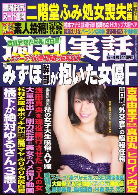 「週刊実話」2015年6月4日 特大号、菅野美穂 18年ぶりの裸身となる1億円妊婦ヌード計画