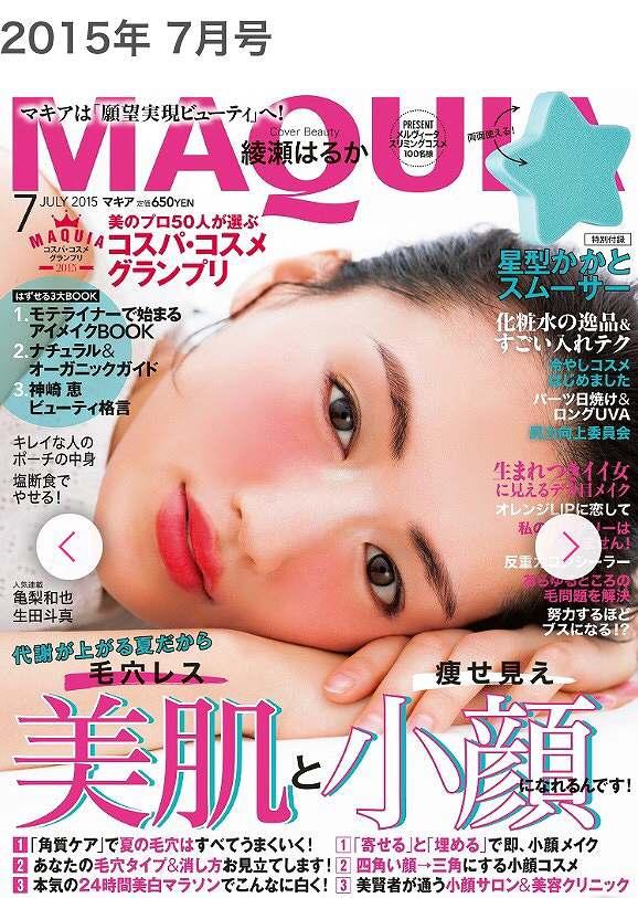 「MAQUIA」2015年7月号表紙、二日酔いメイク(酔っ払いメイク)の綾瀬はるか