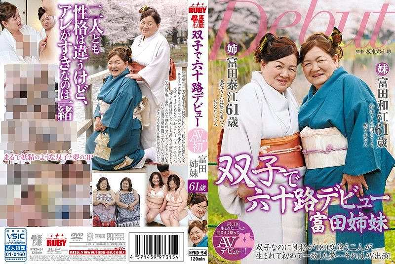 AV「双子で六十路デビュー 富田姉妹」パッケージ写真