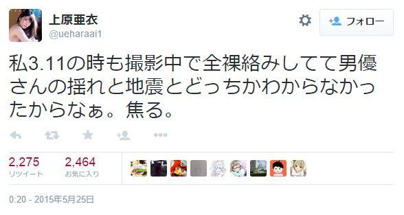上原亜衣のツイート「私3.11の時も撮影中で全裸絡みしてて男優さんの揺れと地震とどっちかわからなかったからなぁ。焦る。」