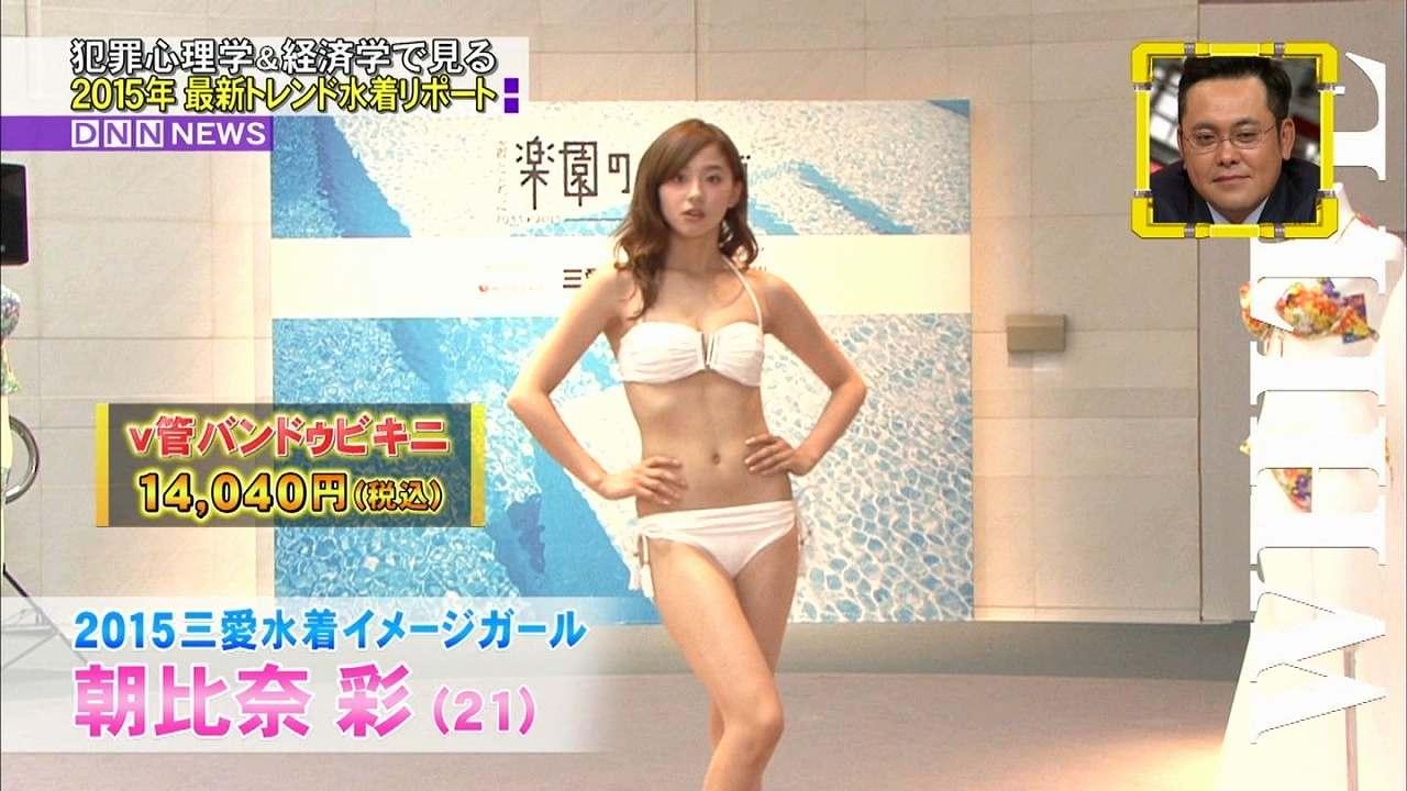 フジテレビ「全力!脱力タイムズ」で2015年最新トレンドの白いビキニ水着を着た朝比奈彩