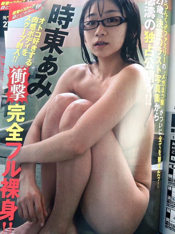 「フライデー(FRIDAY)」時東ぁみ、衝撃完全フル裸身袋とじグラビア