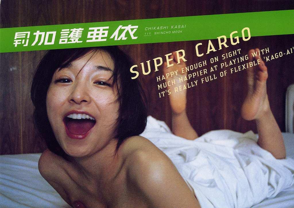 「月刊加護亜依」の加護亜依セクシー画像