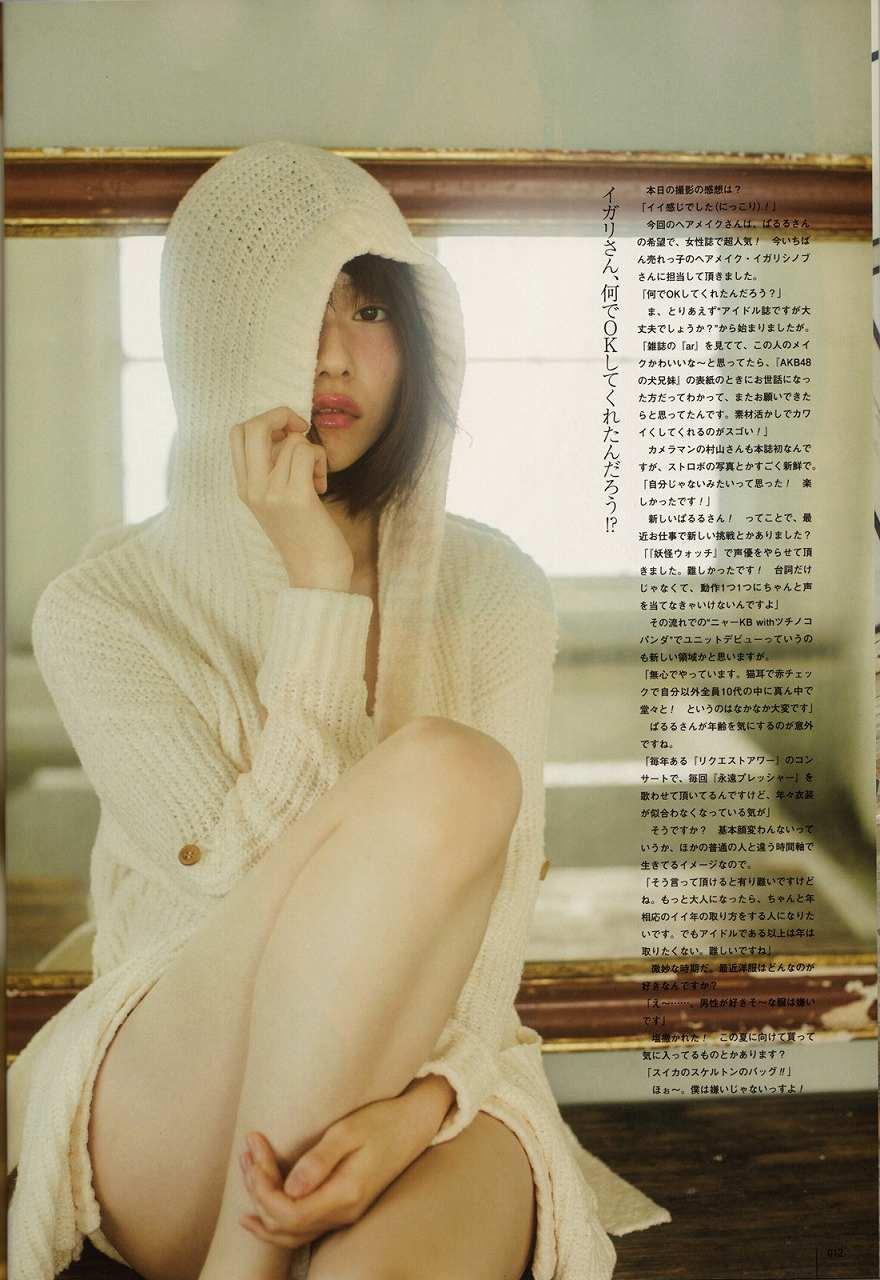 「UTB(アップ トゥ ボーイ)」2015年07月号表紙の島崎遥香