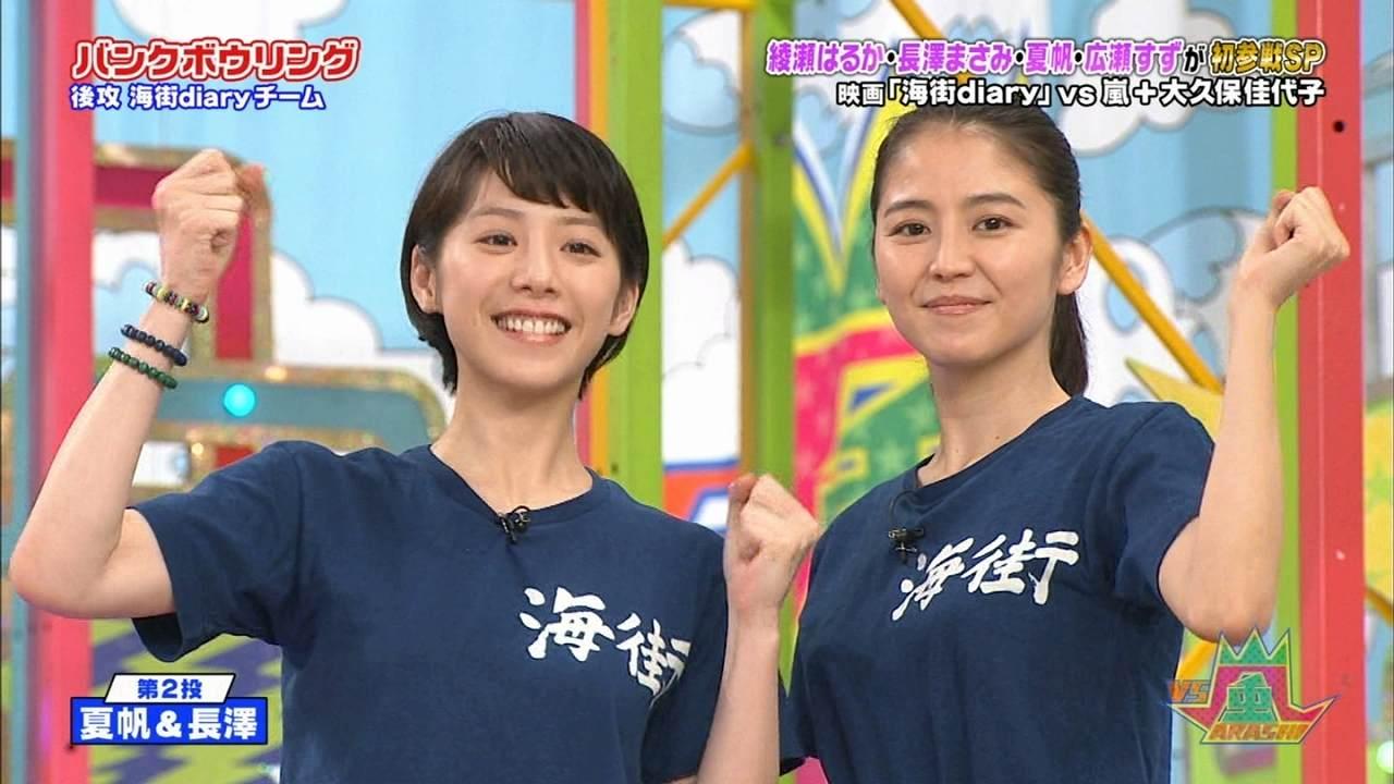 「VS嵐」に出演した夏帆と長澤まさみ、紺色のTシャツを着た夏帆の腋汗(ワキ汗)