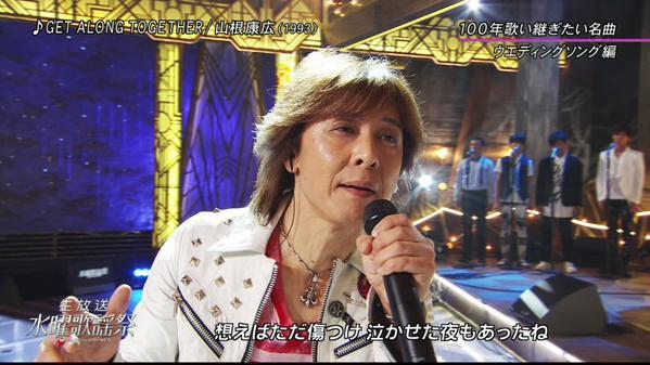 2015年6月10日、フジテレビ「水曜歌謡祭」の山根康広の顔