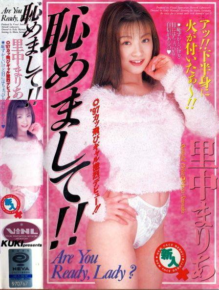 里中まりあのAV「恥めまして!!」パッケージ写真