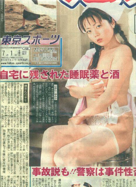 変死したAV女優・林由美香