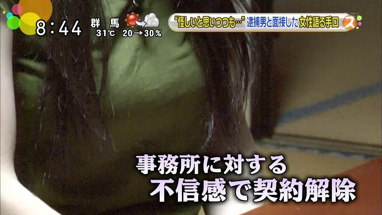 「スッキリ!」に出演したレイプされかけた女の子の爆乳