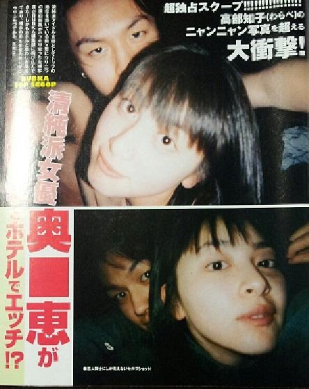 「ブブカ(BUBKA)」に載った押尾学と奥菜恵のニャンニャン写真