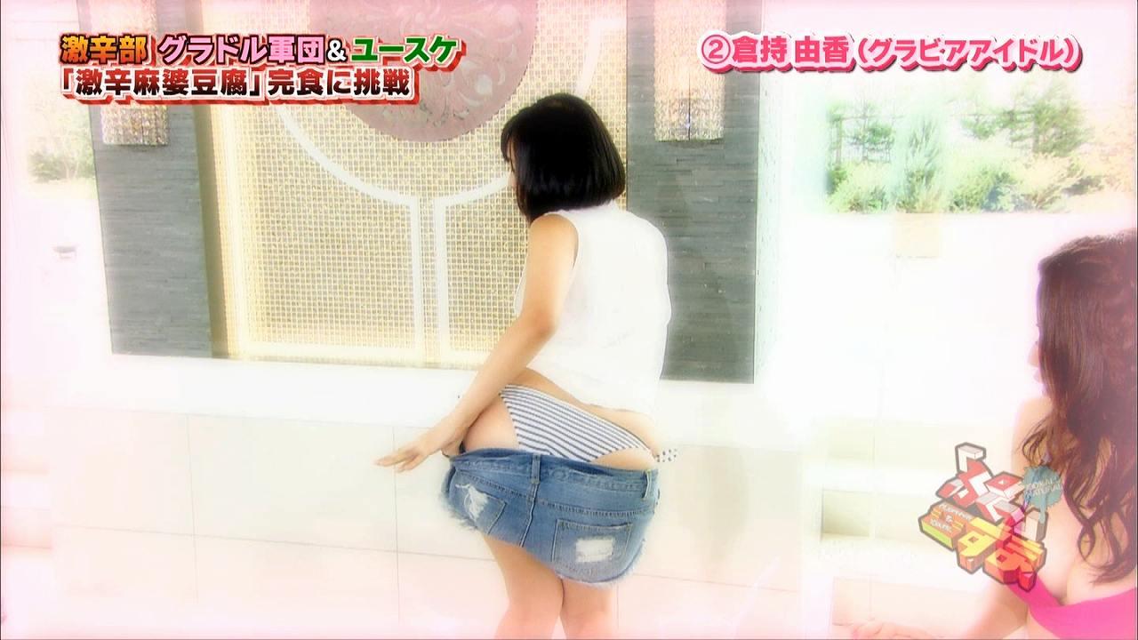 「『ぷっ』すま」激辛部、ショートパンツをずり下げてビキニのお尻を出す倉持由香