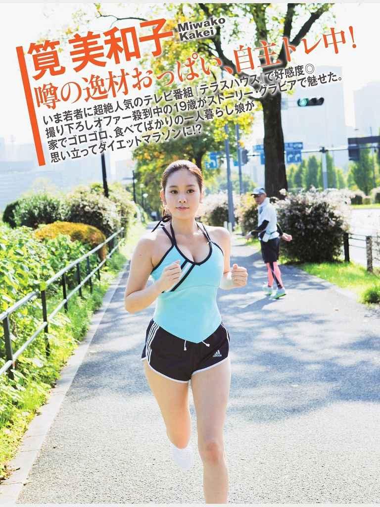 スポーツウェアを着た筧美和子